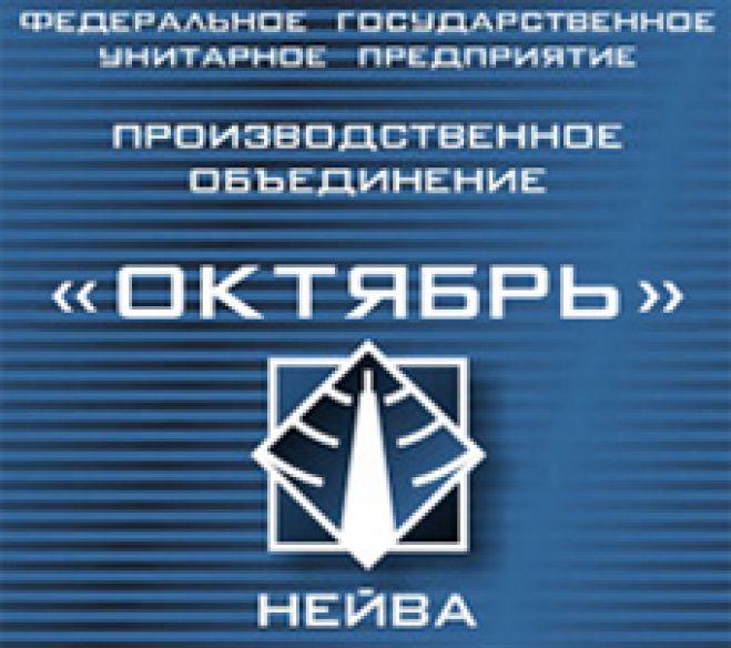 Федеральное государственное унитарное предприятие «ПО «Октябрь»