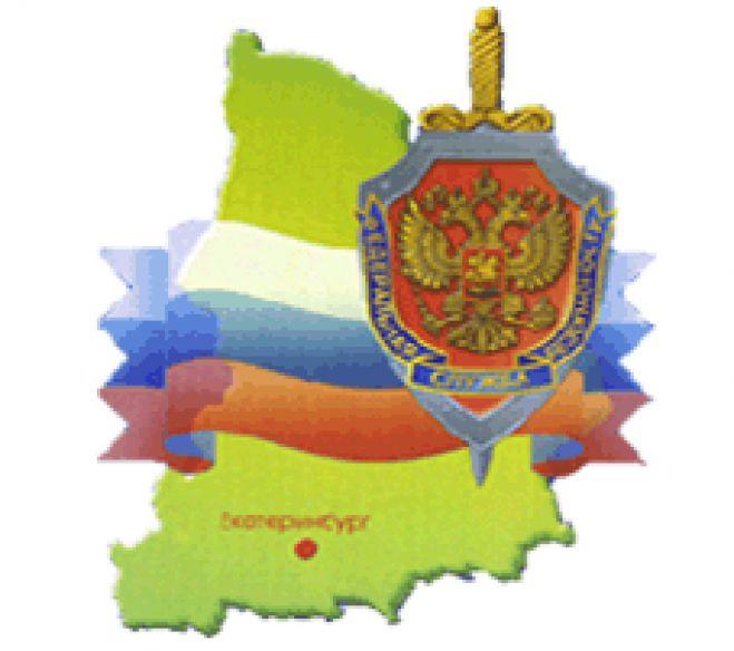 Управление ФСБ России по Свердловской области