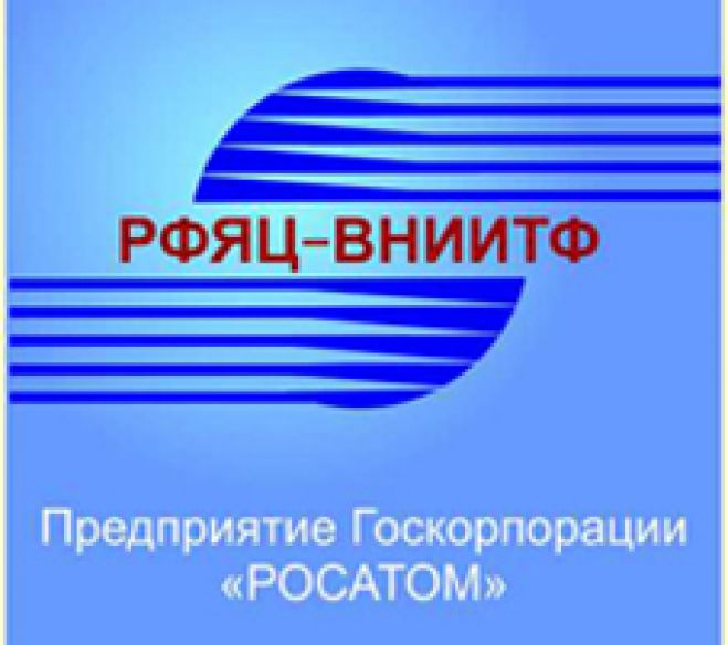 Федеральное государственное унитарное предприятие «РФЯЦ – ВНИИТФ»