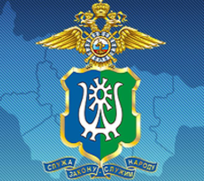 Управление МВД России по Ханты-Мансийскому автономному округу