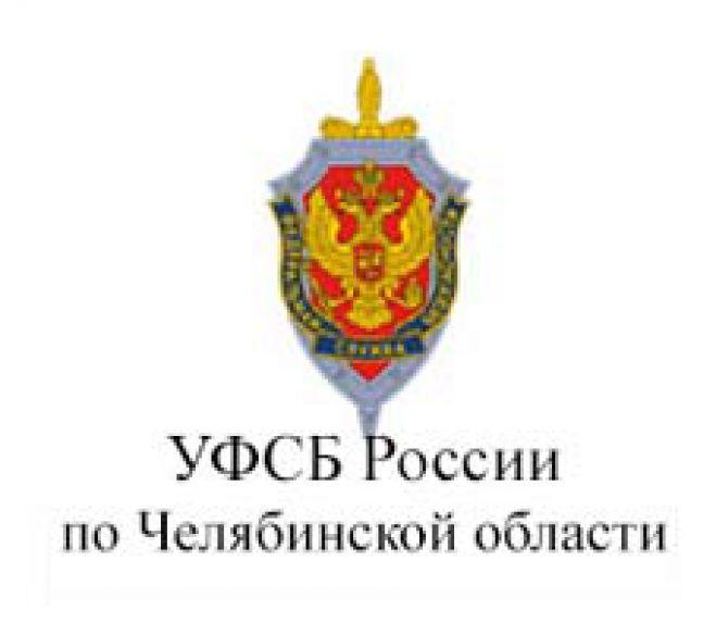 Управление ФСБ России по Челябинской области