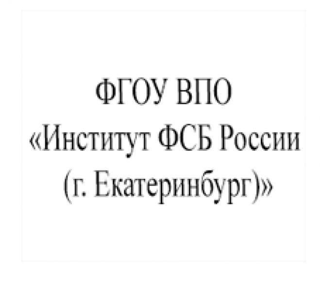 ФГОУ ВПО «Институт ФСБ России (г. Екатеринбург)»