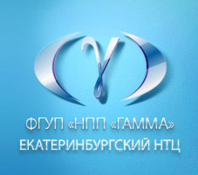 Екатеринбургский научно-технический центр ФГУП «НПП «Гамма»