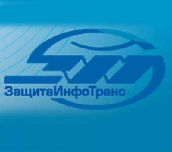 Екатеринбургский филиал ФГУП «ЗащитаИнфоТранс»
