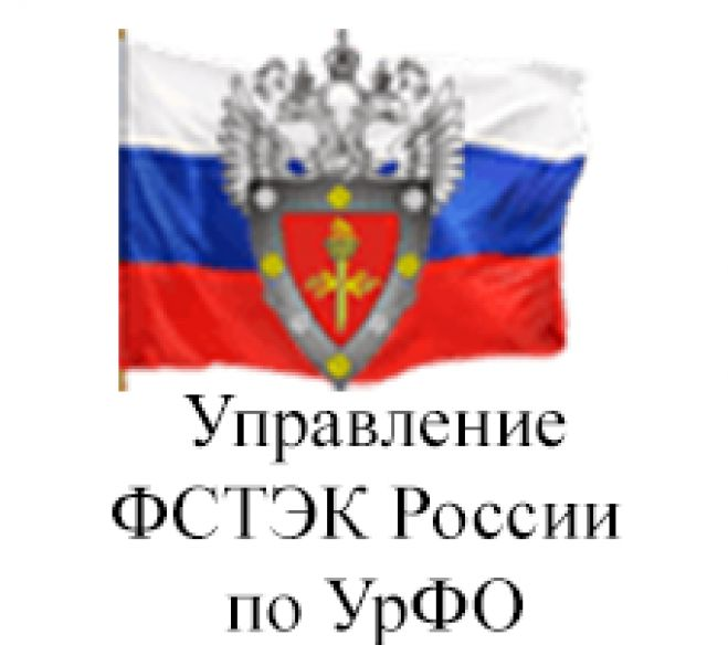 Управление Федеральной службы по техническому и экспортному контролю России по УрФО