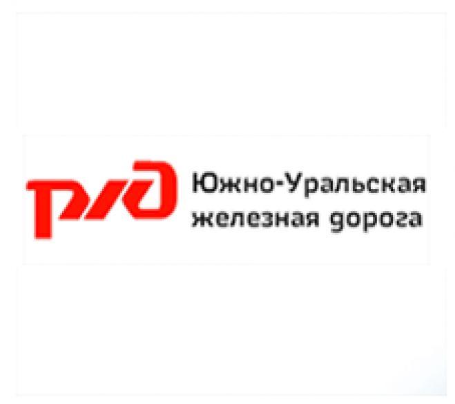 Южно-Уральская железная дорога - филиал ОАО «Российские железные дороги»